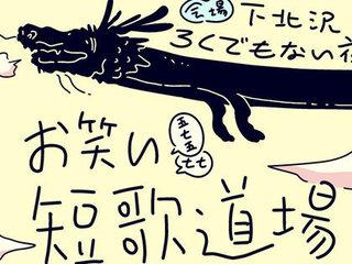【告知】歌舞伎町俳句一家『屍派』家元・北大路翼が登場!「短歌イベント」開催、笹公人、キック、ハローケイスケらが参加!