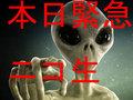 【緊急ニコ生放送】100万人の恐い話、幽体離脱、UFO映画監督…! TOCANA×松原タニシ×住倉カオス×柴田剛の超本格オカルト番組!