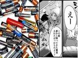 """【衝撃】リモコンにアルカリ電池を入れてはいけない本当の理由をマンガで解説! 愚か者が陥りがちな""""乾電池の落とし穴""""とは!?"""