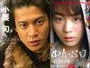菅田将暉や玉山鉄二…2017年に株を上げた俳優、下げた俳優を関係者が暴露!