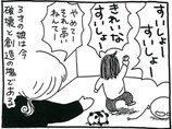 """【漫画】アルター(祭壇)を""""破壊の神""""から守る方法はあるのか…? 日本の住宅事情から考える"""
