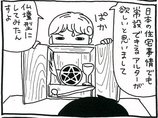 """【漫画】祖母神崇拝の象徴を作る! 関西が誇る""""宗教芸術""""に学ぶこと"""