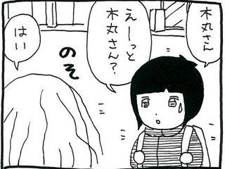 【漫画】3歳児が描く「頭足人」は梵我一如の境地にあった——? 宗教芸術が目指すものとは