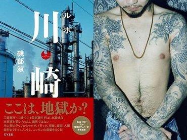 川崎の地獄は日本の未来か? ディストピアでもがく不良たちのヒリヒリする生き様『ルポ 川崎』磯部涼インタビュー