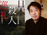 土地の呪縛と殺人事件の相関をめぐる旅で見えたものとは?『日本殺人巡礼』八木澤高明氏インタビュー