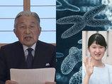 【天皇陛下退位・愛子さま】メディアがひた隠す、女性天皇が許されない本当の理由とは? 「神の遺伝子・YAP」の真実!