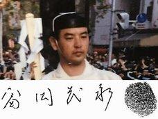 富岡茂永容疑者が犯行前に送った手紙全文を公開!