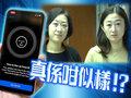 iPhone Xの「Face ID」が、中国で誤認証連発! アジア人の顔を判別できず「アップルはレイシストなのか?」