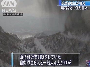 【緊急】草津白根山噴火は富士山噴火の前兆、 Xデーは3月12日!?  地震研究家・予言者も確信、相撲界とも関連!