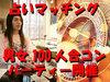 """【締め切り2/2】超絶当たる占い師Love Me Doが鑑定する """"男女100人合コン""""パーティ開催@渋谷!魂レベルの恋人が見つかる!"""