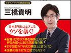 10代妻DVで逮捕の三橋貴明は常習犯、元嫁のブログ内容がヤバい! 関係者「彼は陰謀論を展開するだろう」