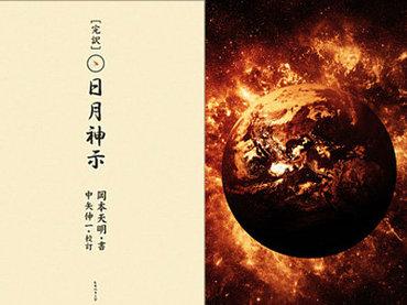 """全部当たる予言書「日月神示」が""""2018年日本滅亡""""と断言! 大寒波、噴火も的中… 要注意は8のつく日。5月、9月、10月が危ない!"""