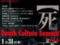 【康芳夫が登場】死体合宿、事故物件、国際暗黒シャブAV…「死文化」イベント1月31日開催!