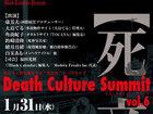 【大島てる登場】死体合宿、事故物件、国際暗黒シャブAV…「死文化」イベント1月31日開催!