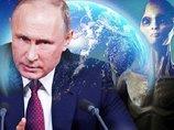 2018年にプーチン大統領が宇宙人の存在を暴露へ!? 米ロビイストグループが猛圧力、ロシアに駆けつける!