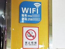 中国フリーWi-Fiでカネを抜かれる