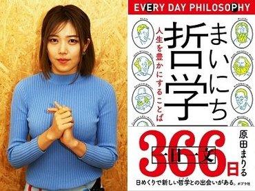 哲学ナビゲーター・原田まりるの「最高に心に響く哲学者の言葉3選」! 願いが100%叶う神社エピソードも