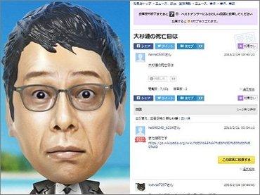 """大杉漣さんの急死を予言していた!? 1週間前に「Yahoo!知恵袋」に投稿された""""不吉な質問""""の真相究明"""