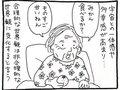 【漫画】高齢者はドラッグよりもやばい神秘体験をしていた!? その真相に迫る