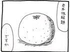 【漫画】みかんは合法ドラッグだった!? ずっと維持できる神秘体験「老年性超越」とは?
