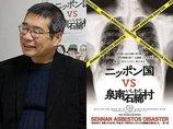 『ゆきゆきて、神軍』から31年!  ドキュメンタリー映画の鬼才・原一男監督がアスベストを題材とした新作映画を語る!