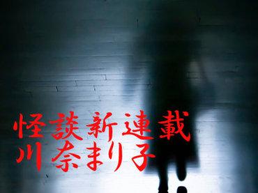 実話怪談「縁切り傷」― 川奈まり子新連載「性愛、恨み、妬み…霊界の情念を描く情の奇譚」