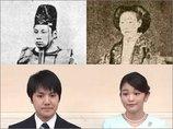 """眞子さまと小室さんはそもそも「婚約」なんてしていなかった! """"第三の男""""出現の可能性、150年前の皇室事例から判明!"""
