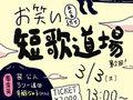 【短歌イベント】辛酸なめ子、ハローケイスケ、笹公人らが出演!初心者も楽しめる「お笑い短歌道場・第2回」3月3日開催!
