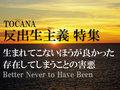 【反出生主義】ヤバすぎる哲学書『生まれてこないほうが良かった』が日本上陸! アンチナタリズムから哲学を楽しもう!(小島和男准教授)