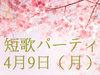 友達と出会える「短歌づくりパーティー」を開催! 笹公人氏、小島なお氏が登場!