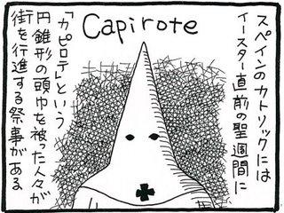 """【漫画】魔女のとんがり帽子には""""さげすみ""""が込められていた…? 帽子の真意に迫る"""