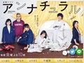 キムタク、松潤…2018年ドラマの勝ち組俳優4人!「新たな木村拓哉の可能性」