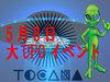 """【5月8日】毎日家にUFOが来る人物が""""ガチUFO動画""""を本邦初公開!「大UFO・宇宙人ナイト」開催、飛鳥昭雄、田口ランディも登場!"""