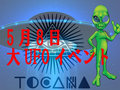 """【5月8日】最強の""""ガチUFO動画""""を初公開! 飛鳥昭雄、田口ランディ、COMA-CHIが登場…UFO体験者・UFO有識者が集まる「大UFOナイト」開催!"""