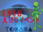 【5月8日】史上最強のガチUFO動画を本邦初公開「大UFO・宇宙人ナイト」開催! 飛鳥昭雄、田口ランディ、COMA-CHIも登場!