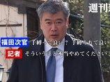 福田次官のセクハラ辞任、テレ朝とは別の被害女性Xさんとは? 「エロオヤジを手玉に取って…下ネタも…」