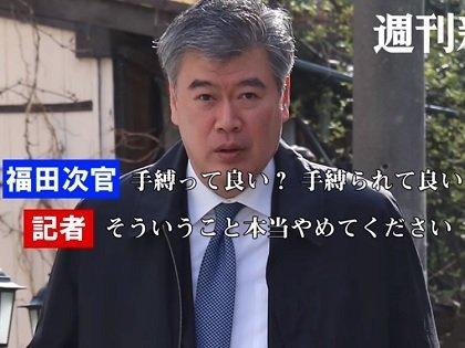 福田次官のセクハラ辞任、テレ朝...