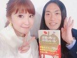 矢口真里の再婚を決めた占い師「Love Me Do」、山崎夕貴アナ結婚にも絡んでいた! 芸能界で「当たる!」と大注目