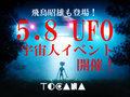 """日本で撮影された最強の""""ガチUFO動画""""を本邦初公開! UFO・宇宙人有識者が集まる「大UFOナイト」を5月8日に開催! 飛鳥昭雄、田口ランディも登場!"""