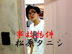 事故物件「2DK、2万6000円の殺人アパート」で怪奇現象連発! 血痕、人毛、謎の留守電…芸人・松原タニシが全暴露!