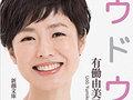 NHK有働アナの争奪戦の裏で、セクハラ疑惑「麿」こと登坂アナが復活宣言! 疑惑釈明内容が「ヤバイ」と話題に!