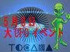 """【5月8日】最強の""""ガチUFO動画""""を本邦初公開! UFO体験者・UFO有識者が集まる「大UFOナイト」開催! 飛鳥昭雄、田口ランディも登場!"""