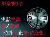 """【実話怪談】時計が止まったとき ―  """"祓えんほど強か念""""が円満夫婦を恐怖に陥れる!"""