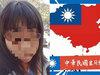 「本気でヤツらを殺したい……」中国人留学生、台湾人への殺害予告で大学を退学処分に