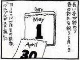 【漫画】ゲーテが綴ったバラッド『最初のワルプルギスの夜』を勝手に意訳! そこに隠されたその祭事の意味とは?