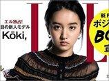 キムタクの次女Koki,だけじゃない! 美男美女から生まれた美しい芸能人4人!
