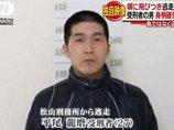 【日本怪事件】平尾受刑者だけじゃない、殺人未遂犯が脱獄した「広島刑務所中国人受刑者脱獄事件」がヤバイ! 5mの塀を乗り越え、ナイフを持ち…
