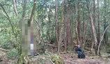 【閲覧注意】ミイラ、腐乱死体、ぬいぐるみ……1000体以上の死体を撮った死体写真家・釣崎清隆が樹海で見たものとは!?
