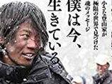 エベレストで死亡した登山家・栗城史多さん、関係者は落胆「無茶だと言える人がいれば…」