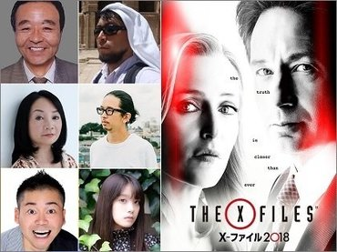 「X-ファイル」の真実に迫るイベントが7月17日開催!韮澤潤一郎、ムー編集長、佐藤健寿、岩井志麻子など出演、チケット完売必至!!